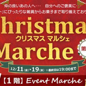 「クリスマスマルシェ」のお知らせ