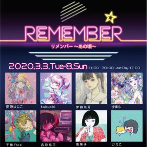 「REMEMBER リメンバー~あの頃~」レポート