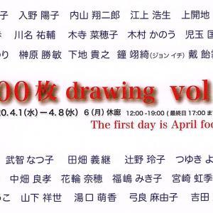 「1000枚ドローイングvol.4」のお知らせ