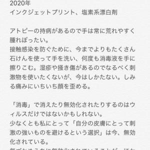 花輪奈穂「毒といっしょに消えるもの」のお知らせ