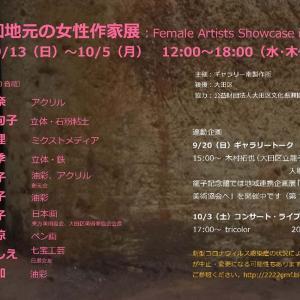 第2回「地元の女性作家展:Female Artists Showcase in Kamata」のお知らせ