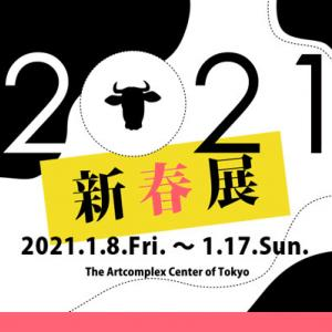 The Artcomplex Center of Tokyo企画「 2021 新春展」のお知らせ