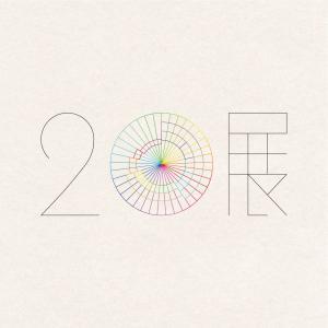 「20展」レポート