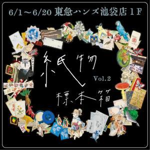 「紙物標本箱 vol.2」のお知らせ