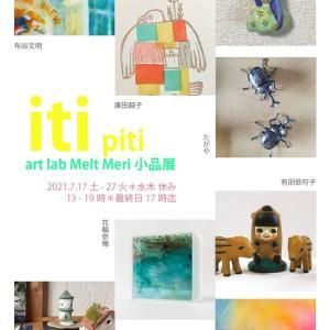 「art lab Melt Meri 小品展 - iti piti -」のお知らせ