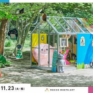 「六甲ミーツ・アート芸術散歩2021」のお知らせ