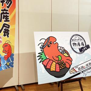 伊豆見香苗個展「#GIFの伊豆見物産展 in 東京」レポート