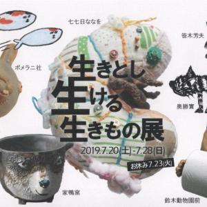 「鈴木動物園前マルシェ」のお知らせ