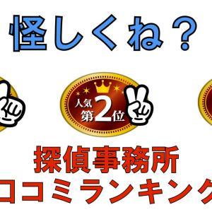 大阪の探偵事務所口コミランキングって信用していいの?