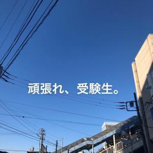 前期入試スタート!