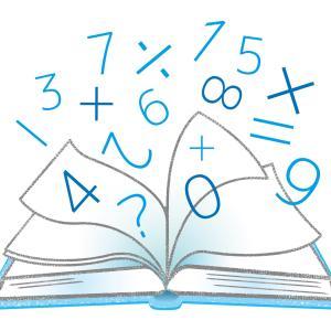 数学のテスト対策をしよう
