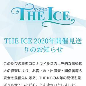 The Iceは中止が発表されました…