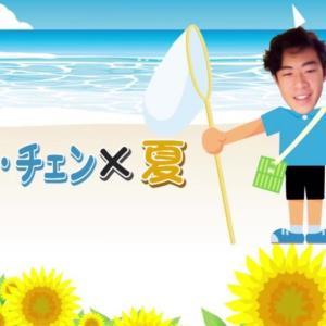 ネイサン・チェン × 夏♪テレ朝ch