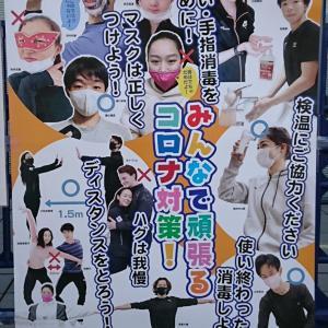 GPS開催!NHK杯 ショート♪