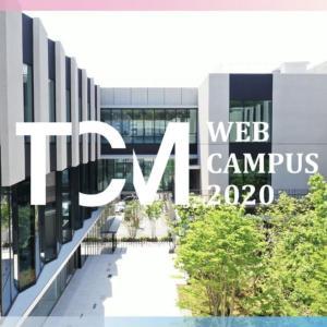 東京音楽大学 来校型オープンキャンパス [2020年10月25日(日)開催]
