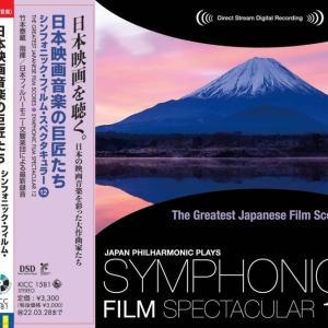 CD「日本映画音楽の巨匠たち」 企画監修・解説:藤田崇文