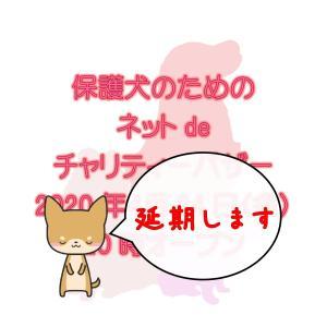 ★4月24日ネットdeチャリティーバザー延期のお知らせ