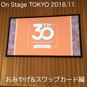 [イベントレポート]On Stage Tokyo 2018.11 おみやげ&スワップカード編