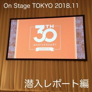 [イベントレポート]On Stage Tokyo 2018.11 潜入レポート編