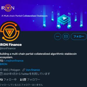 IRONとTITANから学べる仮想通貨投資の教訓