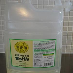 洗濯用液体せっけん(ミヨシ石鹸)