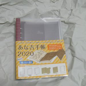 2020年版あな吉手帳を買ったので、中身をご紹介します。