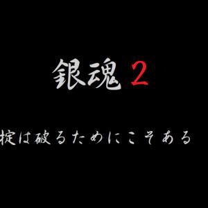 『銀魂2 掟は破るためにこそある』は三浦春馬・吉沢亮がすごい映画だった