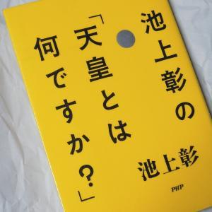 【読書感想文】池上彰の「天皇とは何ですか?」/池上彰/株式会社PHP研究所
