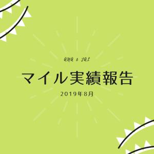 【マイル実績報告】2019年8月