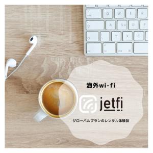 【海外旅行】jetfiで海外wi-fiをレンタルした体験談