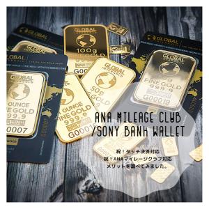 【ソニー銀行】「ANAマイレージクラブ/Sony Bank Wallet」について調べてみた