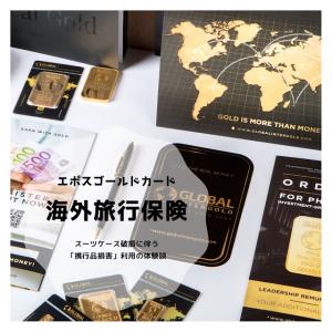【海外旅行保険】エポスゴールドカードに自動付帯した「携行品損害」を利用したハナシ