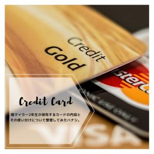陸マイラー2年生が保有するクレジットカードとその使い分けを整理してみたハナシ。
