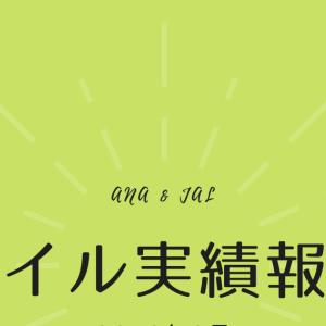 【マイル実績報告】2019年9月