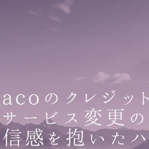 nanacoのクレジットチャージサービスの変更の対応に不信感を抱いたハナシ