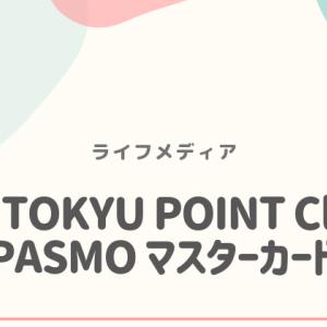 【ライフメディア】ANA TOKYU POINT ClubQ PASMO マスターカードを発行しました。