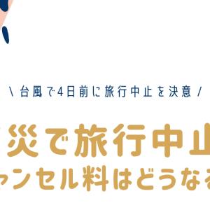 天災で旅行を中止したときのキャンセル料について。鉄道(新幹線)編。