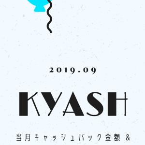 【Kyashリアルカード】9月分のキャッシュバックについて&累計キャッシュバック金額の公開