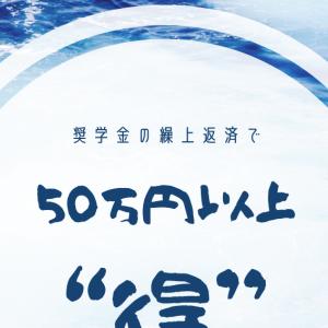 """奨学金の繰上返済で50万円以上""""得""""をしたハナシ"""