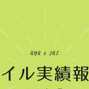 【マイル実績報告】2020年3月