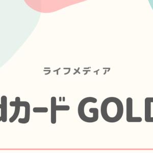 【ライフメディア】dカードからdカード GOLDにアップグレードしました。