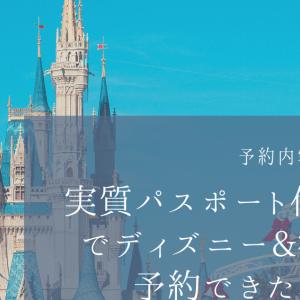【GOTOトラベル】実質パスポート代以下でディズニー&ホテルを予約したハナシ
