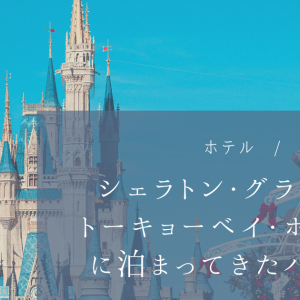 【GOTOトラベル】ディスカバー千葉を利用してシェラトン・グランデ・トーキョーベイ・ホテルに泊まって東京ディズニーリゾートで遊んできたハナシ