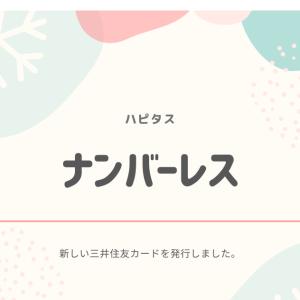 【ハピタス】話題の新しい三井住友カード「ナンバーレス」を申し込みました