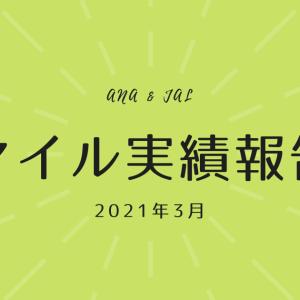 【マイル実績報告】2021年3月