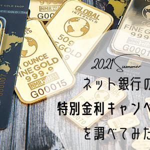 定期預金の特別金利キャンペーンのキロク(2021年夏Ver.)
