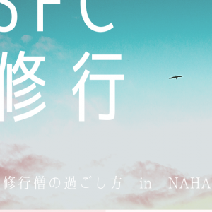【SFC修行'21】修行僧の過ごし方 in NAHA