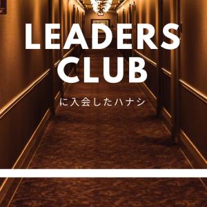 「LEADERS CLUB」に入会したハナシ