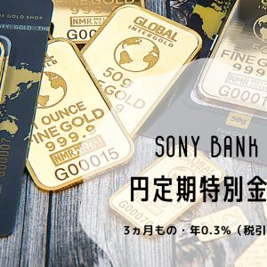 ソニー銀行で実施されている円定期特別金利のキロク