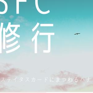 【SFC修行'21】ついにステイタスカードが到着!到着が遅れた理由と、対処策のキロク。